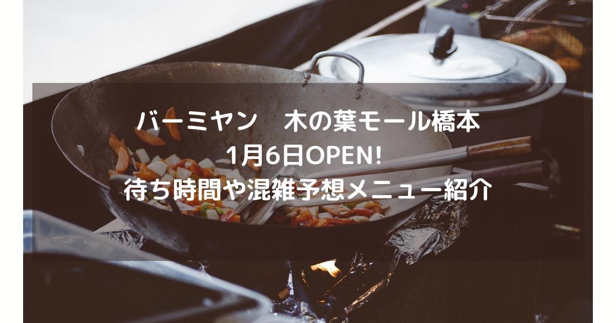 バーミヤン木の葉モール橋本1月6日OPEN! 待ち時間や混雑予想!