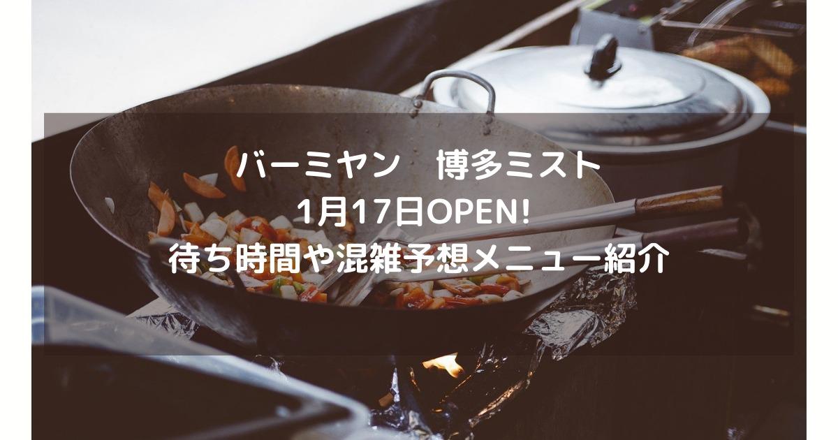 バーミヤン博多ミスト1月17日OPEN! 待ち時間や混雑予想メニュー