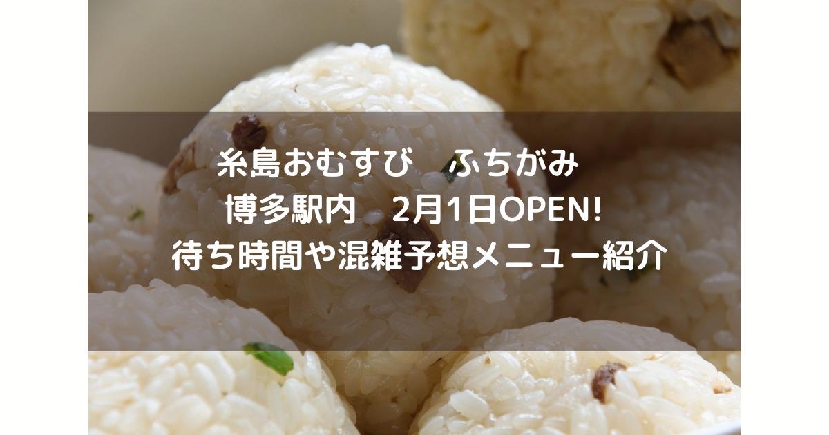 糸島おむすび ふちがみ博多駅内2月1日OPEN! 待ち時間や混雑予想メニュー