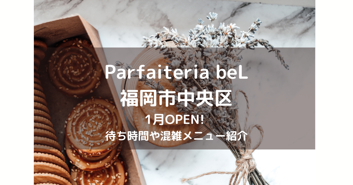 Parfaiteria beL福岡市中央区1月OPEN! 待ち時間や混雑メニュー紹介