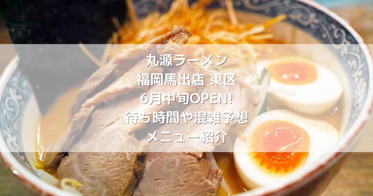 丸源ラーメン 福岡馬出店東区についに6月中旬OPEN! 待ち時間や混雑予想