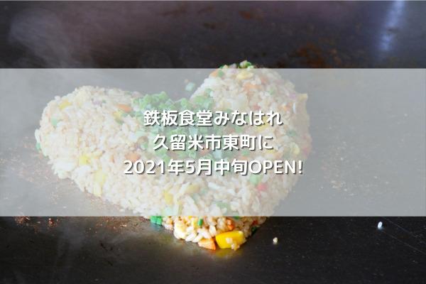 鉄板食堂みなはれ久留米市東町についに2021年5月中旬OPEN!