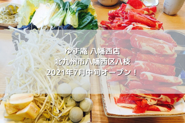 ゆず庵 八幡西店北九州市八幡西区八枝に2021年7月中旬オープン!