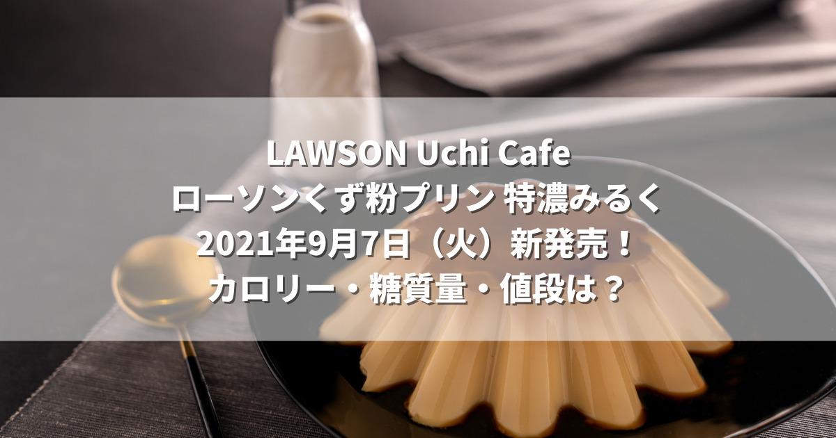 ローソンくず粉プリン 特濃みるく2021年9月7日(火)新発売!カロリー・糖質量・値段は?