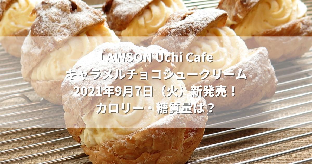 【ローソン】キャラメルチョコシュークリーム2021年9月7日(火)新発売!カロリー・糖質量は?