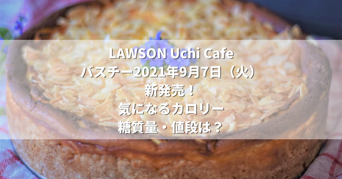 【ローソン】バスチー2021年9月7日(火)新発売!気になるカロリー・糖質量・値段は?