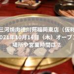 三河焼肉徳川苑福岡東店(仮称)2021年10月14日(木)オープン!場所や営業時間は?