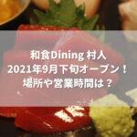 和食Dining 村人2021年9月下旬オープン!場所や営業時間は?
