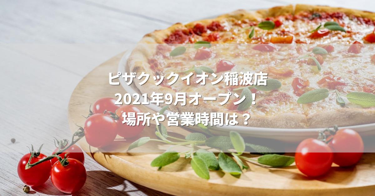 ピザクックイオン稲波店2021年9月オープン!場所や営業時間は?