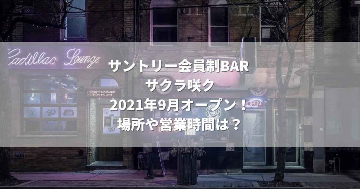 サントリー会員制BAR サクラ咲ク2021年9月オープン!場所や営業時間は?