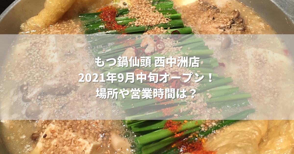 もつ鍋仙頭 西中洲店2021年9月中旬オープン!場所や営業時間は?