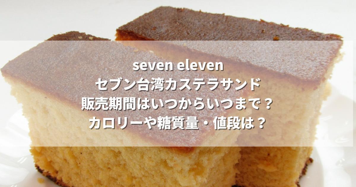 セブン台湾カステラサンドの販売期間はいつからいつまで?カロリーや糖質量・値段は?